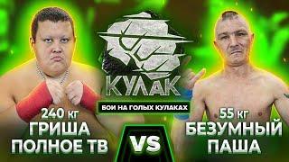 Гриша Полное TV 240 кг vs Безумный Паша 55 кг / Бой на голых кулаках