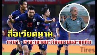 สื่อเวียดนามพาดหัวข่าว โค้ช U23 ของไทยกล่าวเราจะเอาชนะเวียดนามและทุกทีม
