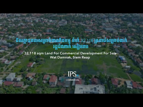 32,118 sq.m. Commercial Land For Sale - Wat Damnak, Siem Reap thumbnail