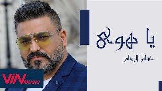 Hussam Al Rassam - Yahawa | حسام الرسام - یا هوی تحميل MP3
