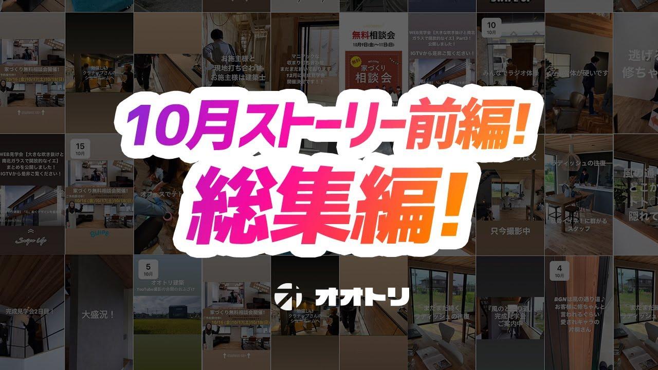 【オオトリ建築】ストーリー総集編10月ver.前半! サムネイル