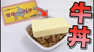 バター丸ごと1本使った料理対決したら美味すぎる料理できてしまった!!