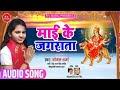 2019 Bhakti song !! Mai Ke Jagrata !! Komal Sharma