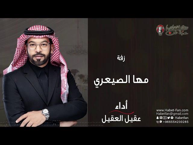 مها الصيعري   عقيل العقيل