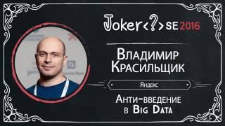 Владимир Красильщик — Анти-введение в Big Data  (StudentDay)