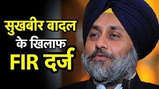 सुखबीर बादल के खिलाफ FIR दर्ज  Punjab Tak