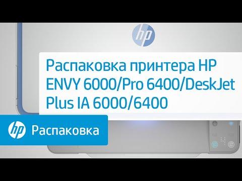 Распаковка принтера серии HP ENVY 6000/ENVY Pro 6400/DeskJet Plus Ink Advantage 6000/6400