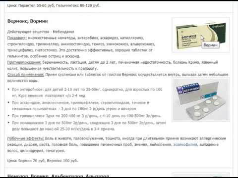 От паразитов таблетки безвредные