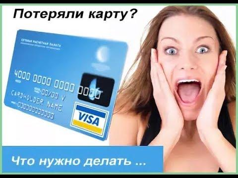 Что делать, если потерял банковскую карту
