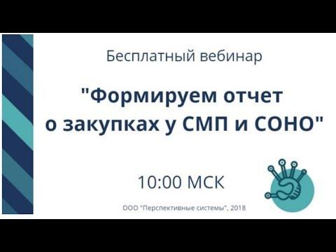 Вебинар: Формируем отчет о закупках у СМП и СОНО от 06.03.2018