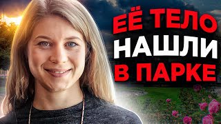 ЧТО ПОЛИЦЕЙСКИЙ СДЕЛАЛ С ДЕВУШКОЙ Сара Эверард