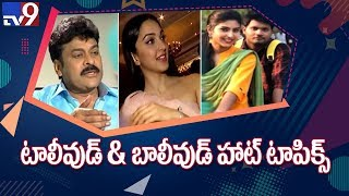 Pawan Kalyan | RRR | Mohan Babu | Chiranjeevi | Kiara Advani | Tollywood Entertainment - TV9