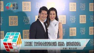 2019-05-08【廣東話】首次帶老公返香港出活動 鍾嘉欣:佢唔知要做啲乜