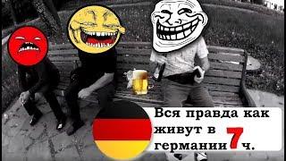 Вся правда как живут в германии 7 ч. ДОМ.