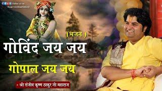 Govind Jai Jai Gopal Jai Jai | Bhajan | P.P. Sanjiv Krishna Thakur ji