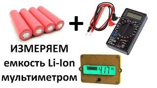 Как проверить емкость аккумулятора мультиметром | емкость Li-Ion тестером