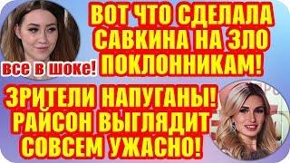 Дом 2 Свежие Новости ♡ 16 сентября 2019. Эфир (22.09.2019).