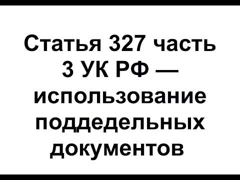 Статья 327 часть 3 УК РФ - использование поддельных (подложных) документов (ч 3 ст 327 ук рф)