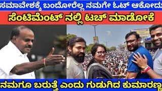 ಸುಮಲತಾ ಪ್ರಚಾರದ ಬಗ್ಗೆ ಕುಮಾರಸ್ವಾಮಿ ಪ್ರತಿಕ್ರಿಯೆ ಏನು ಗೊತ್ತಾ?| Kannada Thare| Sumalatha In Mandya Electio