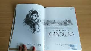 Видеообзор книги «Кирюшка» Веры Карасёвой.