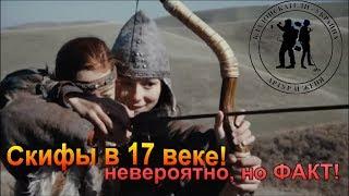 """""""СКИФЫ ЖИЛИ В 17 ВЕКЕ, невероятно но ФАКТ!""""  Что если все это правда?!! Кладоискатели - Украина!"""