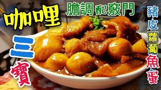 〈 職人吹水〉 咖哩三寶 豬皮 蘿蔔 魚蛋 🐷 乾品豬皮點樣浸法 ?咖哩膽調配竅門?Curry fish ball