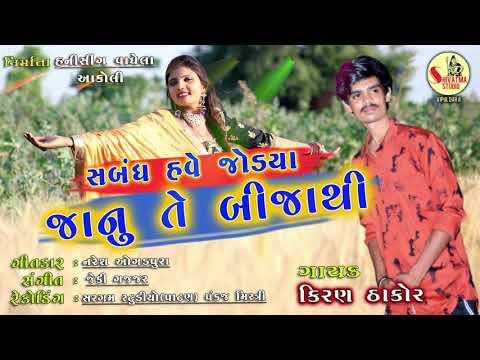 saban bhale joya jaanu te bija thi l kiran thakor new sad song l shivatma patan 2019