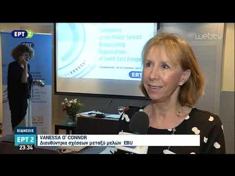 Συνδιάσκεψη δημόσιων ΜΜΕ της Ν.Α. Ευρώπης διοργανώνει η ΕΡΤ | 19/10/2018 | ΕΡΤ