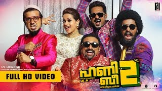 JILLAM JILLALA HONEYBEE 2 Celebrations Official Music Video | Asif Ali | Balu | Bhasi | Bhavana |