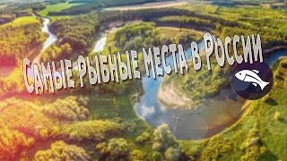 Лучшие место в россии для рыбалки