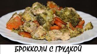 Брокколи с куриной грудкой. Низкокалорийное и полезное блюдо! Кулинария. Рецепты. Понятно о вкусном.