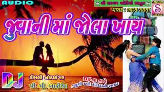 Juvanima Jola Khay | P.P. Bariya New Timali Song | Gujarati New Dj 2017 | Timali Gafuli |