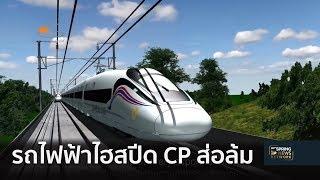 สะพัด! รถไฟฟ้า CP ล้ม - ลาก | 22 ก.พ. 62 | เจาะลึกทั่วไทย