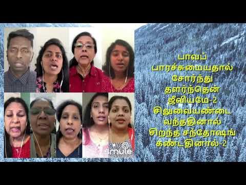 Siluvaien Nizalil by Choir