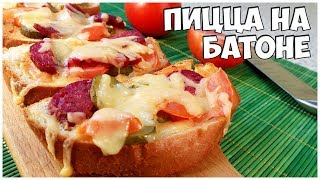 Самая Простая Пицца На Батоне