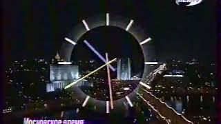 Часы (REN-TV, 1997-2000) Вечерняя версия