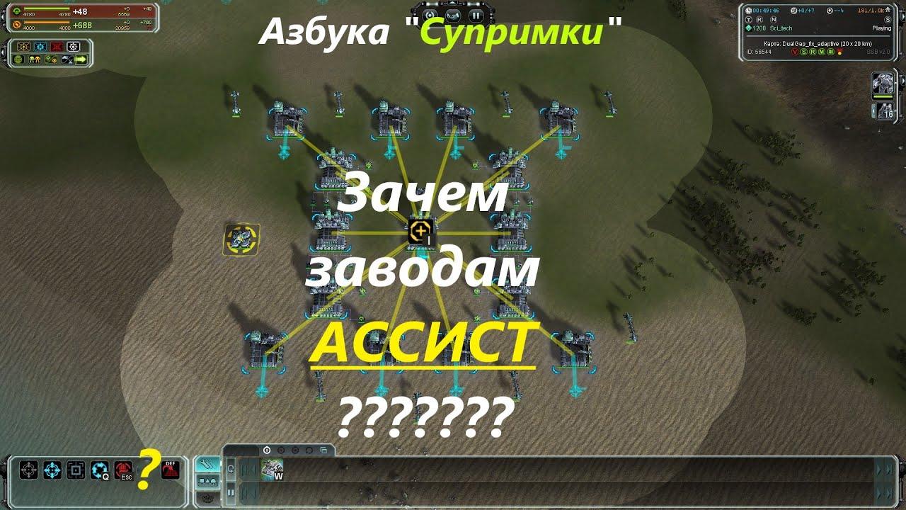 Что вы знаете про ассист (assist) в Supreme Commander?