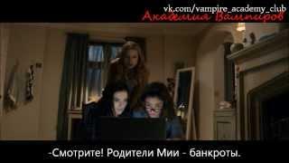 Райчел Мид, Vampire Academy - Голая (отрывок из фильма)