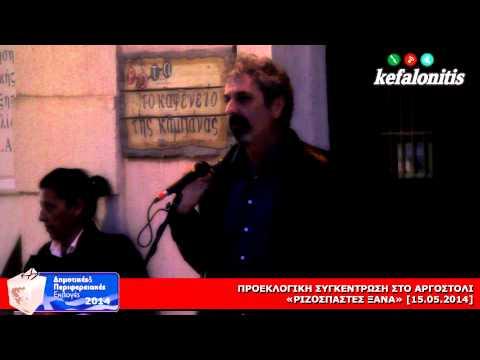 Ριζοσπάστες Ξανά: Video από την συγκέντρωση στην Πλατεία Καμπάνας