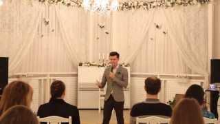 Отрывок из семинара для невест. Дуэт ведущих БимШоу.