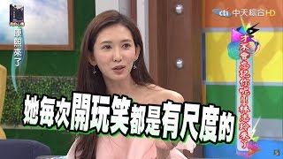 2015.12.08《康熙來了》 林志玲來了Ⅱ 無論如何都要再上次康熙Ⅰ