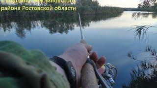 Рыбалка в неклиновском районе ростовская область