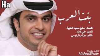 تحميل اغاني هزاع الرئيسي: بنت العرب. MP3