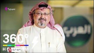 """""""Спор перерос в ссору и драку"""": Саудовская Аравия признала факт гибели журналиста - ANews"""