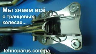Транцевых колес трансформер кт 5