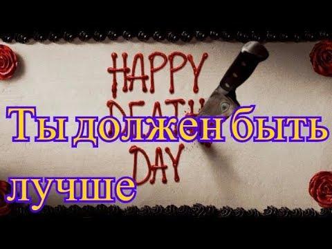 Обзор фильма Счастливого дня смерти (2017)