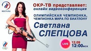 Онлайн видеоконференция со Светланой Слепцовой!