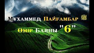 """Мұхаммед Пайғамбар ﷺ Өмір Баяны """"6"""" /Ерлан Ақатаев ᴴᴰ"""