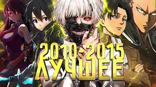 Большой аниме справочник 2010 - 2015