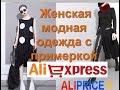 Женская модная одежда с примеркой с сайта Алиэкспресс.Обзор двух посылок.
